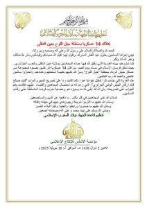 Communiqué de Aqmi au Maghreb